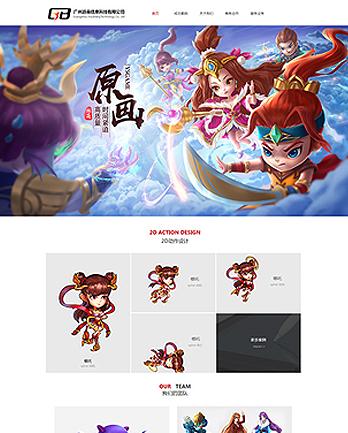 广州游商科技 建站案例  (所属行业:广告、文化、设计服务)