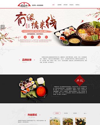 有缘桥米线网站案例 (所属行业:餐饮、酒店、旅游服务)