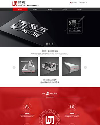 广州慧杰机械设备有限公司网站案例 (所属行业:五金、设备、工业制品)