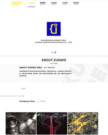 广州坤我创意文化传播有限公司网站案例 (所属行业:广告、文化、设计服务)