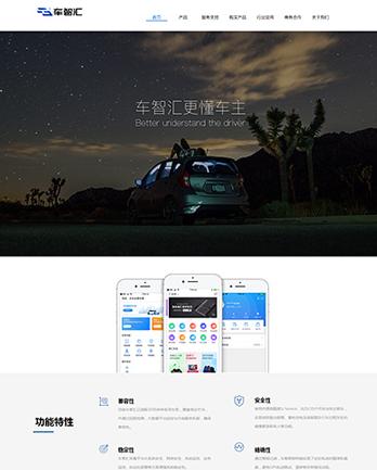 广州亚美信息科技有限公司网站案例 (所属行业:汽车、汽配、汽车服务)